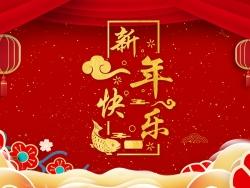 扬州晨化新材料股份有限公司祝大家新年快乐!