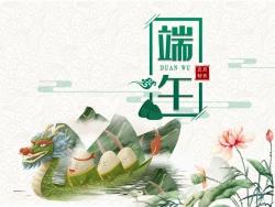 扬州晨化新材料股份有限公司祝大家端午节安康!