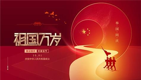 扬州晨化新材料股份有限公司祝大家国庆节快乐!